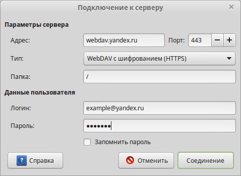 Линукс минт с яндекса